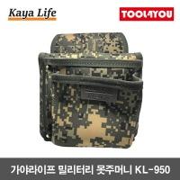 가야라이프 밀리터리 못주머니 2018년 신상품 KL-950