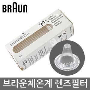 브라운체온계 IRT-6030/IRT-6520 렌즈필터 (20입x5통)