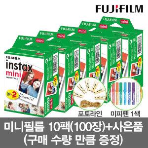 미니필름 10팩(100장)폴라로이드 필름 펜+포토라인증정
