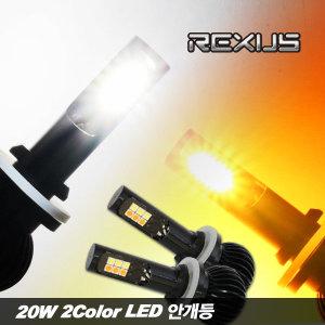 20W 2Color LED 안개등 / 퓨어화이트 옐로우 포그램프
