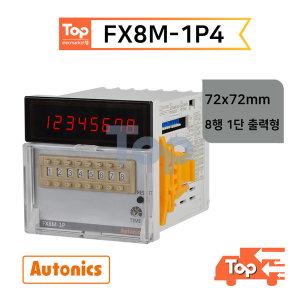 오토닉스 FX8M-1P4 카운터 타이머 구 F8A 대치품