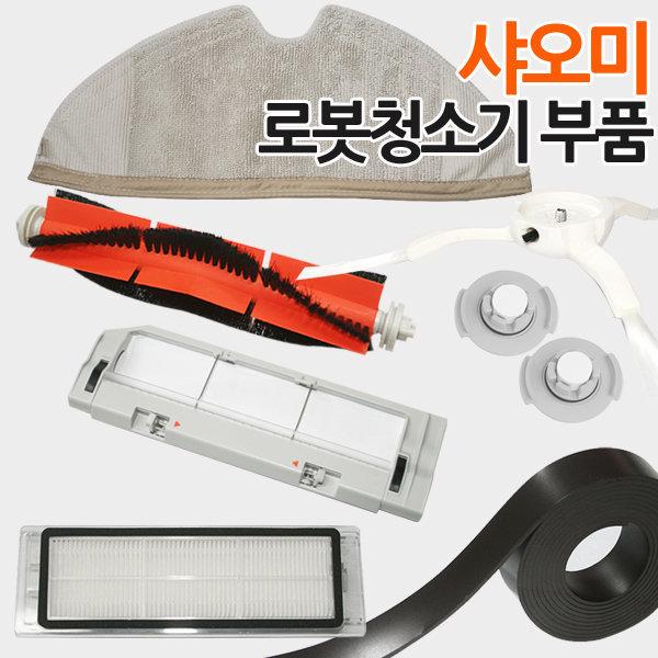 샤오미 로봇청소기 부속품 호환용 브러쉬 필터 가상벽