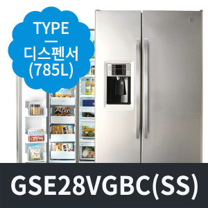 GE 양문형냉장고 GSE28VGBC(SS)/785L/디스펜서/정품
