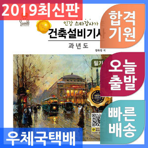 올배움 건축설비기사 과년도 필기 - 인강 스타강사가 쓴 명품 2019