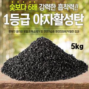 공기정화 자연탈취효과 야자활성탄 5kg