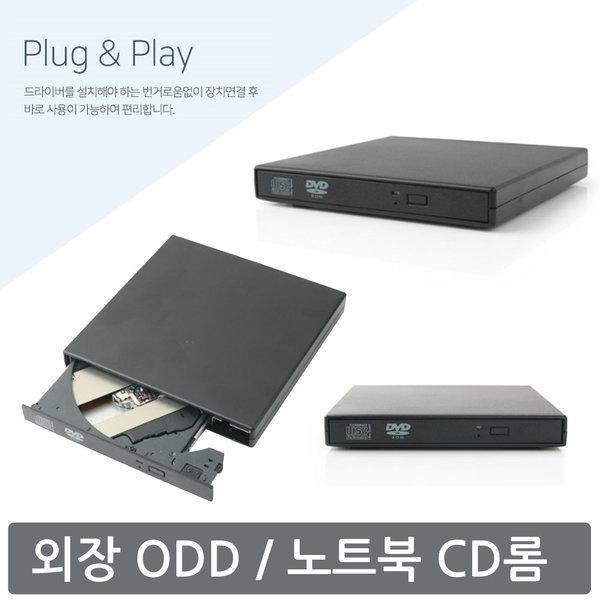 노트북 ODD DVD 플레이어 외장 CD롬 BB866 컴퓨터