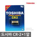 도시바 CR-2/ 1알/ 3V/ 리튬건전지/배터리/Toshiba