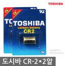 도시바 CR-2/ 2알/ 3V/ 리튬건전지/배터리/Toshiba