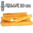 푸드드림 롱 치즈스틱 20cm(70gx20개입)1.4kg 금호푸드
