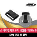 SMJ 카메라 DSRL 렌즈캡 분실방지 홀더 스트랩거치