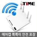 ipTIME A3008-MU 공유기 와이파이 무선 기가 인터넷