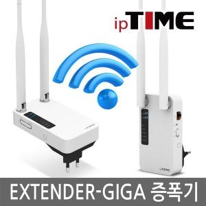 ipTIME EXTENDER-GIGA 와이파이 증폭기 확장기 무선AP
