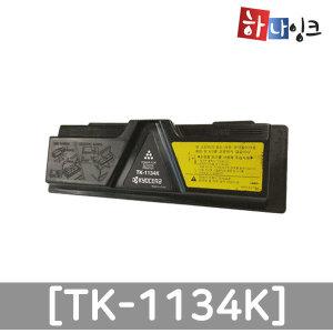교세라 재생토너 TK-1134K 완제품 FS1030MFP FS1130MF