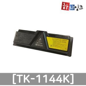 교세라재생토너 TK-1144K완제품 FS1035MFP FS1135MFP