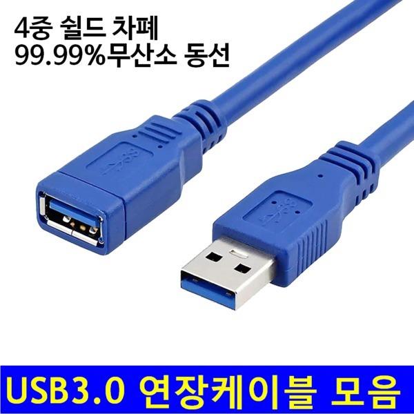 고급형 USB3.0 연장 케이블 연장선 모음 0.6M1.2M2M3M