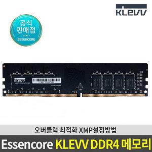 (당일발송) ESSENCORE KLEVV DDR4 4G PC4-21300 /IN