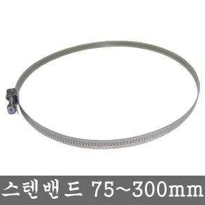 스텐 밴드 75~300mm 덕트 닥트 서스 자재 호스 반도