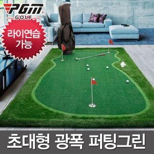 초대형 퍼팅그린/실내외골프매트/골프/연습/매트/용품