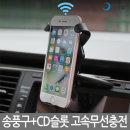 차량용 무선 충전기 스마트폰 거치대 CDP 차량용품
