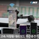 차량용 대쉬보드 고속 9V 무선충전기 거치대 OWC-DASH