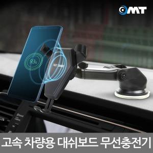 고속충전 차량용 핸드폰 무선 충전기 거치대 OWC-DASH