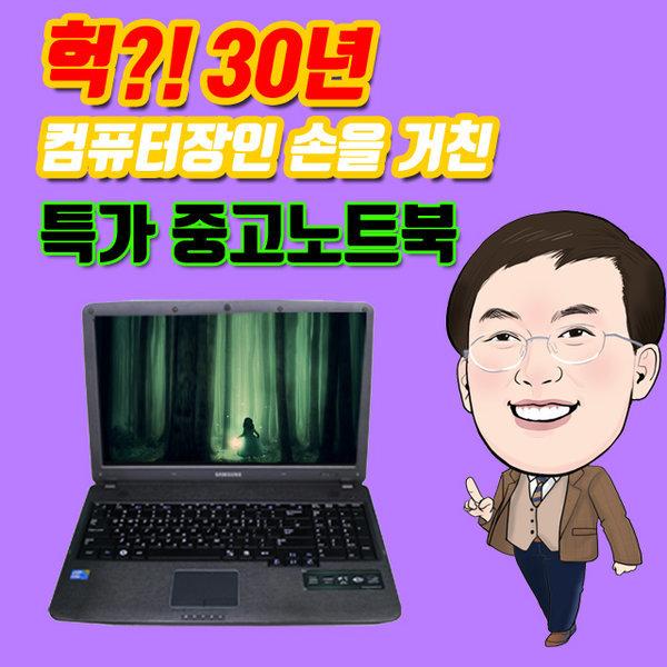 삼성 중고 노트북 센스 R540 (신품 아답터)