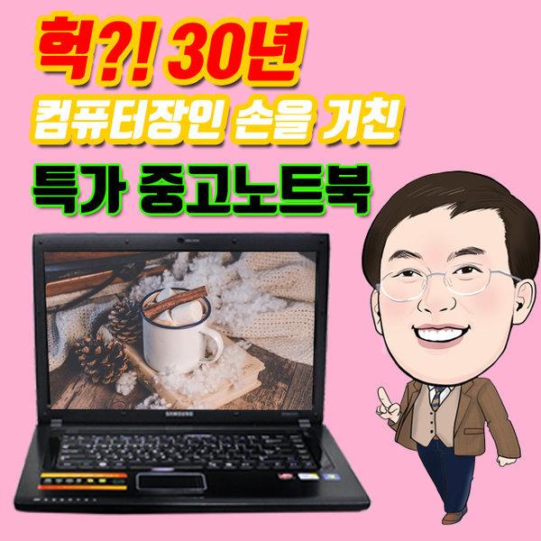 삼성 중고 노트북 센스 R522 (신품 아답터)