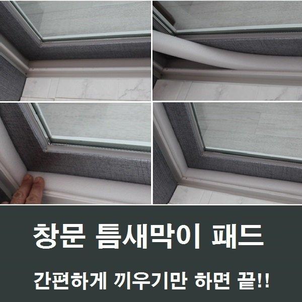 샤시 틈막이 패드 1M 창문/외풍차단/풍지판/방풍/단열