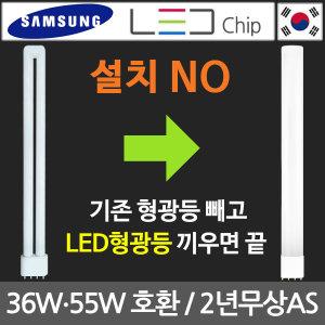 탑룩스 삼성칩 최신 LED형광등/주방 거실등 전등 램프