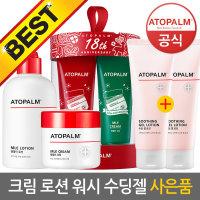 최신 아토팜 수딩젤 바디워시 로션 크림 1+1 +사은품