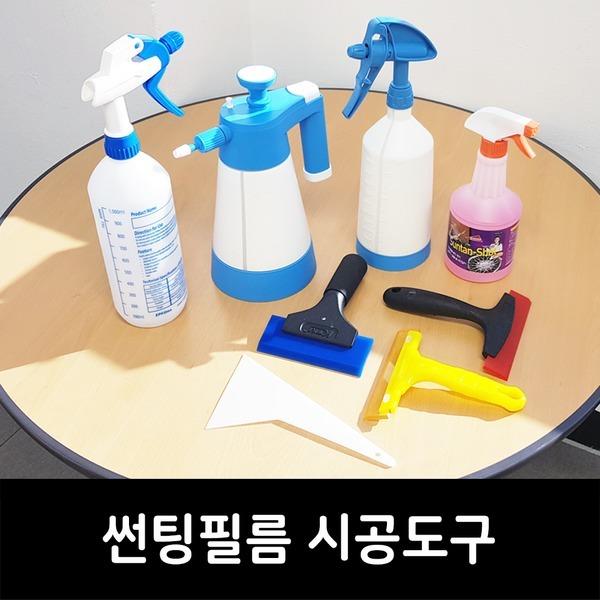 스프레이/분무기/본드제거제/리무버/스퀴지/헤라