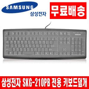 삼성 SKG-210PB 전용키스킨 키보드덮개 커버