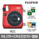 미니70(레드)폴라로이드/즉석카메라 2단앨범+CR2건전지