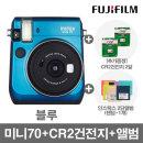 미니70(블루)폴라로이드/즉석카메라 2단앨범+CR2건전지