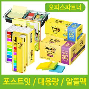 3M 포스트잇 대용량 알뜰팩 플래그