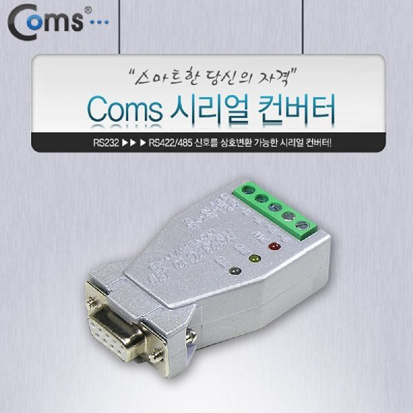 LC793 Coms 시리얼 컨버터(RS232 -422 485). 9Pin용