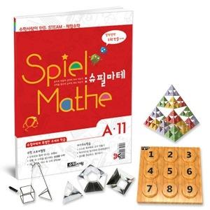 수학사랑  슈필마테 A11