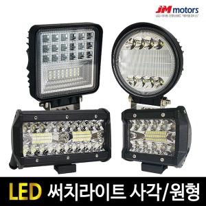 LED 서치라이트 안개등 후진등 화물차 보조등 작업등