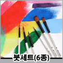 붓 세트 6종 평붓 세필붓 그림 그리기 채색 용품 미술