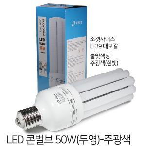 공장등/가로등/스틱전구/LED 콘벌브 50W(두영)-주광색
