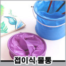 접이식 물통 붓통 미술 준비물 물감 휴대 용이 간편