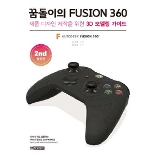 꿈돌이의 FUSION360(퓨전360) 2nd 활용편
