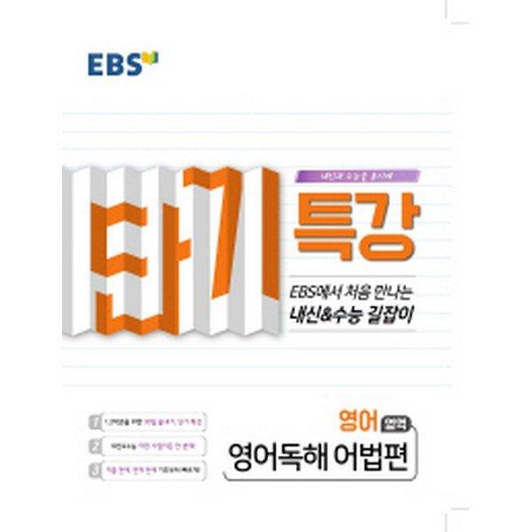 EBS 단기특강 처음 만나는 내신과 수능의 길잡이 영어독해 어법편 (2019년)