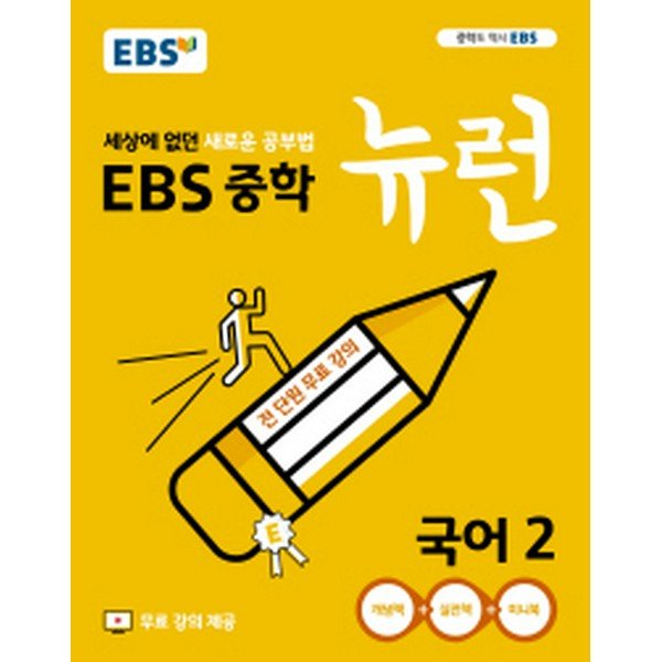 EBS 중학 뉴런 국어2 (2019년) : 세상에 없던 새로운 공부법 무료 강의 제공