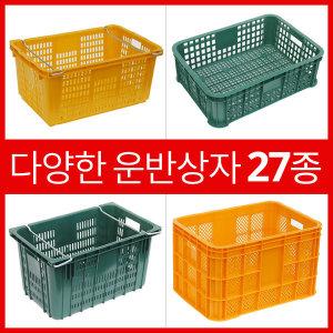 플라스틱 바구니 운반상자 다용도 상자