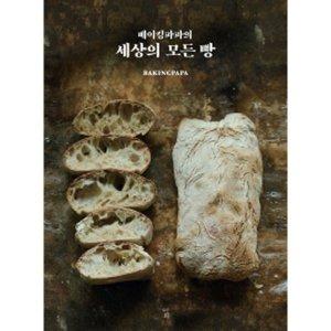 베이킹파파의 세상의 모든 빵