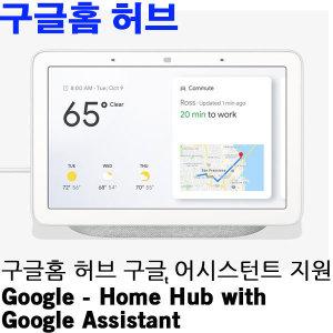 구글홈 허브 구글 어시스턴트 지원/Google Home Hub