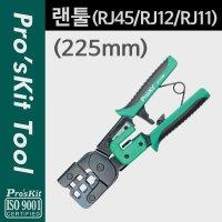Prokit 랜툴 CP-376M/PK895/RJ45/RJ12/RJ11/8P/6P/4P