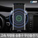 차량용 송풍구 고속 무선충전기 핸드폰거치대 OWC-AIR