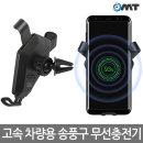 차량용 고속 무선충전 송풍구거치대 차량용품 OWC-AIR